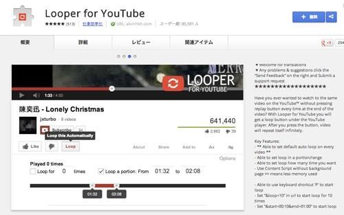 Looper-for-YouTube