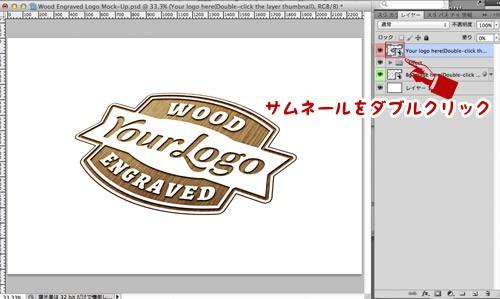 woodEngravedLogo-MockUp01