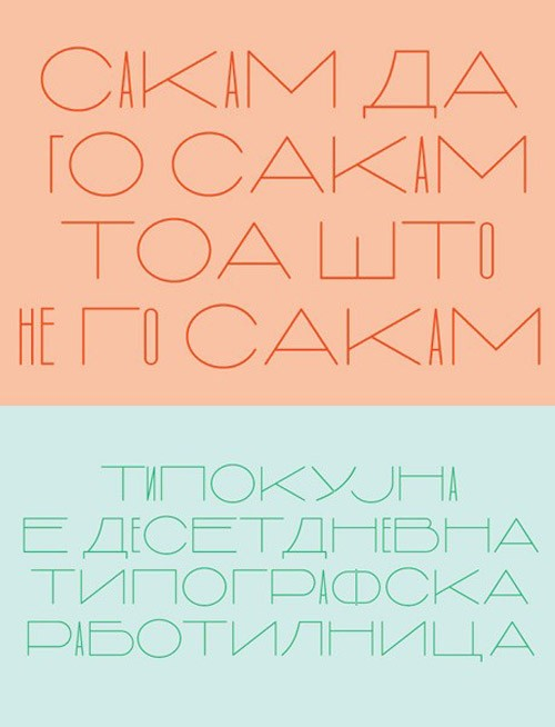 free-fonts-2014-BipolarDisplay
