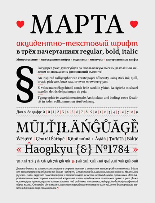 free-fonts-2014-marta
