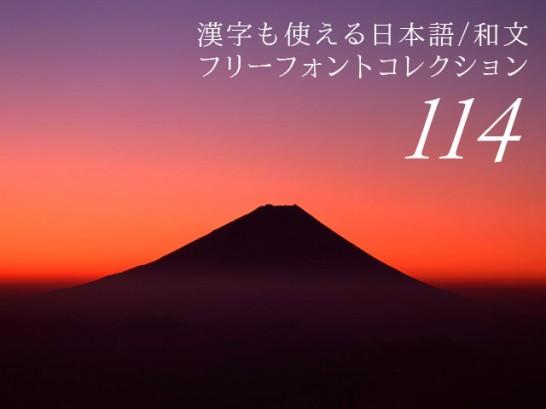 【保存版】商用利用可!漢字も使える無料の日本語/和文フリーフォント