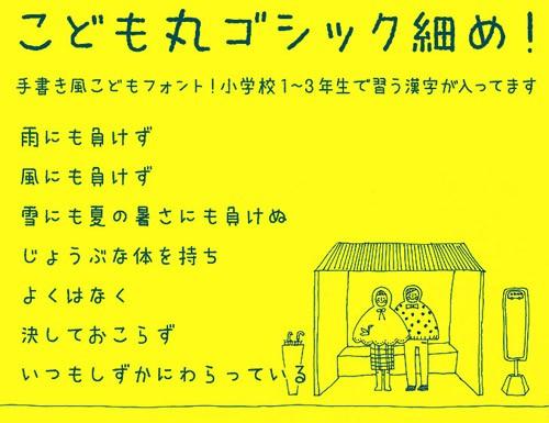 image_kodomo_light