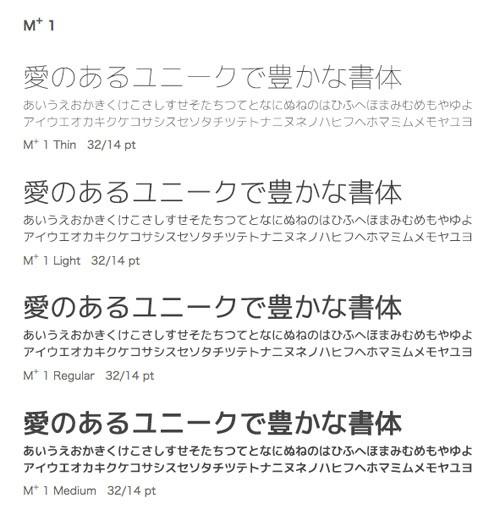 mplus-outline-fonts