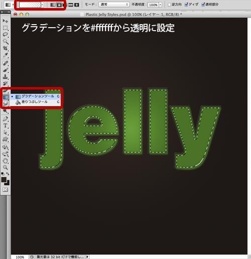 Plastic-Jelly-Styles11