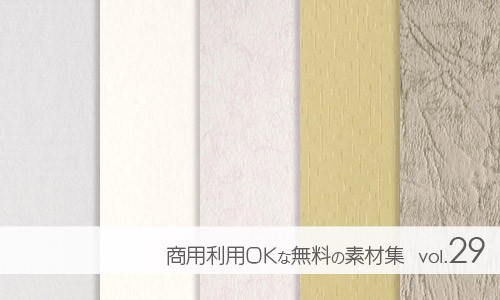 商用利用可能な無料素材集vol.29 紙のテクスチャ(土曜日企画)