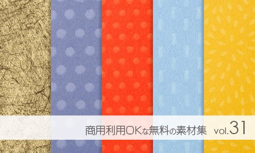 商用利用可能な無料素材集vol.31 紙のテクスチャ(土曜日企画)