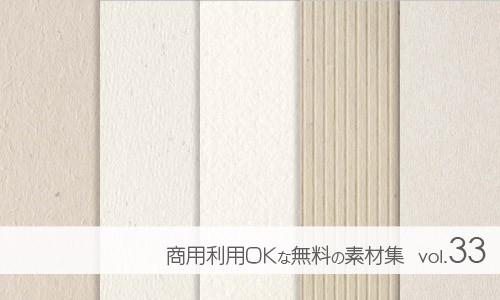 商用利用可能な無料素材集vol.33 紙のテクスチャ(土曜日企画)