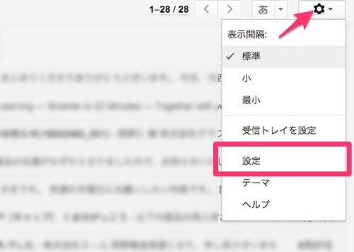 10秒で完了するGmailの誤送信を取り消す方法