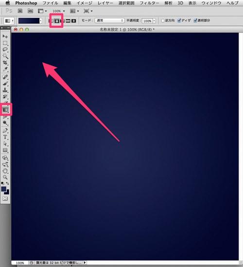 Photoshopでテキストに氷のエフェクト、背景に集中線を入れる方法:海外チュートリアル翻訳