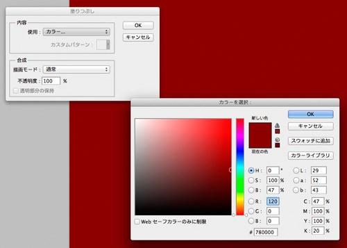 Photoshopで上質かつ緊張感のある背景テクスチャにする方法:海外チュートリアル翻訳02