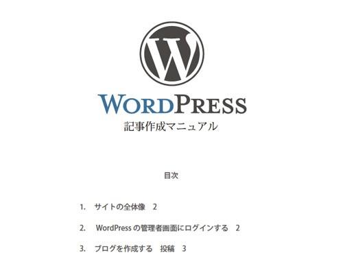 WordPress記事作成マニュアル:クライアント向けをInDesignで作成しました(ご自由にどうぞ)