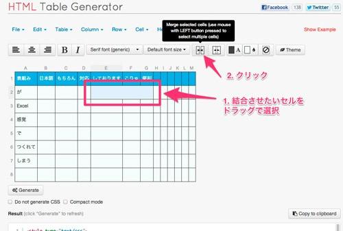table作成の決定版!html/cssで素早く手軽に表組みをしたいなら「Tables Generator」がおすすめ!