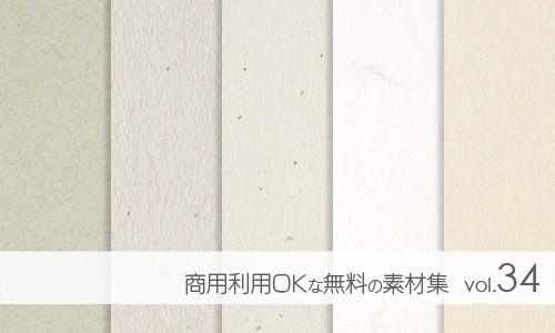 商用利用可能な無料素材集vol.34 紙のテクスチャ(土曜日企画)