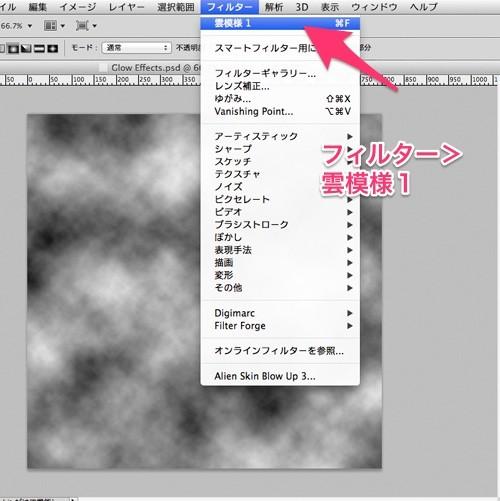 Photoshopで閃光の煌き・輝くエフェクトを作成する方法:海外チュートリアル翻訳05