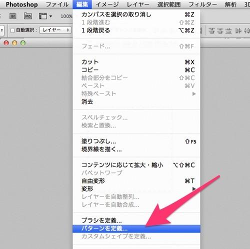 商用利用可能な無料素材集vol.36 シームレスパータンテクスチャ編(土曜日企画)
