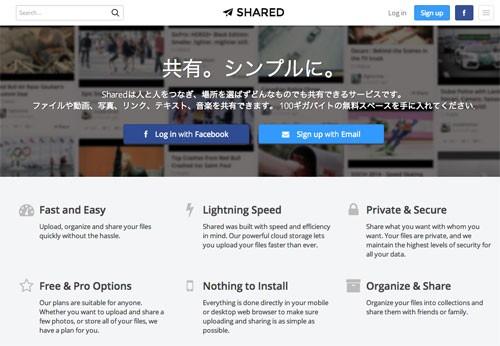 100GB使える無料ストレージサービスshared.comにマルウエアが仕込まれてた