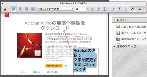 Adobe Acrobat Xで注釈の文字の大きさなどを変更するには?ショートカットがあります