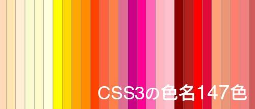 CSS3の色名147色(RGB、HEX16進カラーコード併記)