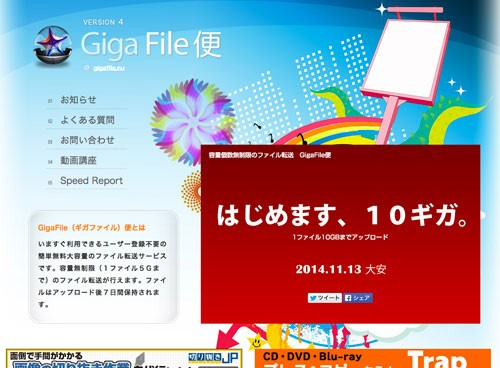 大容量ファイル転送サービス GigaFile便が10GBに対応するよ!