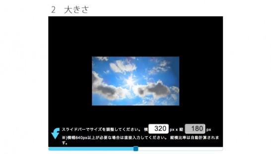 YouTube動画を簡単にGIFアニメーションにできる「ギフチューブ」