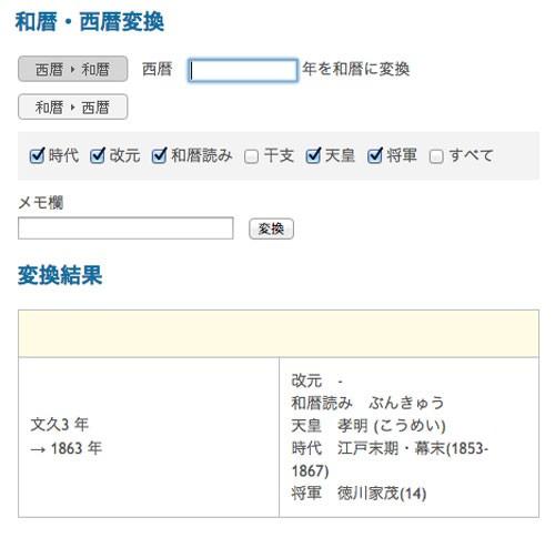 和暦・西暦を変換してくれる鴎来堂の「校正ツール」が便利!