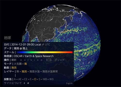 地球の海流・風の動きをアニメーションで見られる「Earth」が美しい!