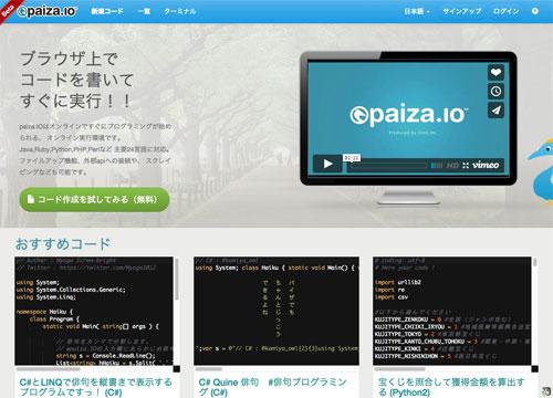 ブラウザでプログラミング!ブラウザでコードが書けて実行・確認できるサービス14
