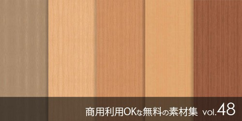 商用利用可能な無料素材集vol.48シームレスパターンテクスチャ編