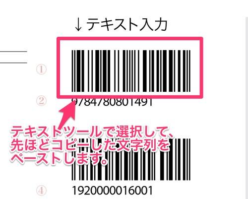 書籍用isbnバーコード janコード を無料でつくれるillustrator用