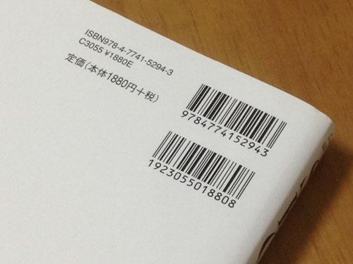書籍用ISBNバーコード(JANコード)を無料でつくれるIllustrator用テンプレート