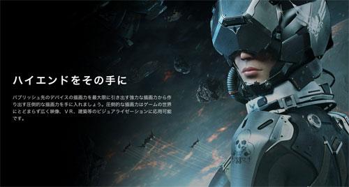 超ハイスペックな無料のゲームエンジン「Unreal Engine 4」