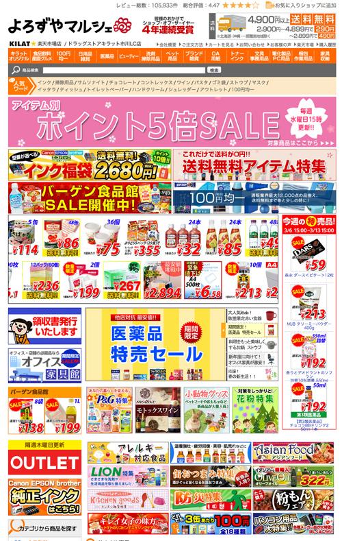 100均ショップの商品をネット通販!
