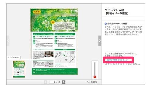 激安通販印刷のグラフィックの「Illustratorダイレクト入稿」システムが便利で高速すぎる!