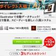 便利すぎ!激安通販印刷のグラフィックの「Illustratorダイレクト入稿」システムWin/Mac両対応