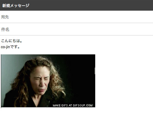 インパクト大!Gmailに一瞬にしてGIFアニメーションを添付できるChrome機能拡張「Gmail GifLine」