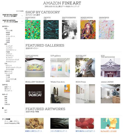 Amazonがアートカテゴリーのストアをオープン「Amazon Fine Art」