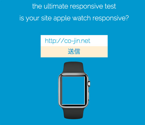レスポンシブ対応済みサイトがApple Watchに対応しているかどうかがわかる「the ultimate responsive test」