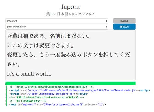無料で日本語WEBフォントが実装できる「Japont」が有難すぎる!
