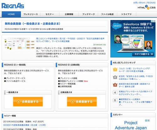 無料でプレスリリース!無料プレスリリースを受け付けてくれるサービス60+