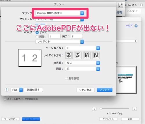PDFファイルで2ページを1ページにまとめてPDF化する方法