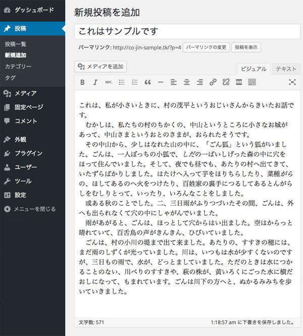 HTML+CSSページをWordPress用オリジナルテーマにする方法