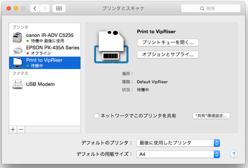 Macでプリンター選択メニューからPDFを出力する方法