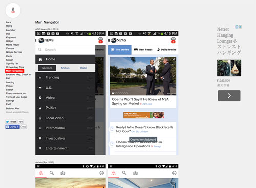 UIデザインのリニューアル前と後を比較できるギャラリーサイト「Android UX before and after」