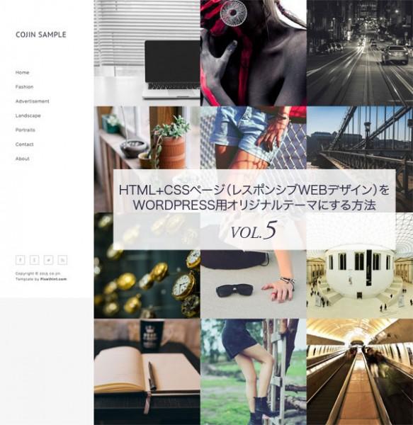 HTML+CSSページ(レスポンシブWEBデザイン)をWordPress用オリジナルテーマにする方法vol.5