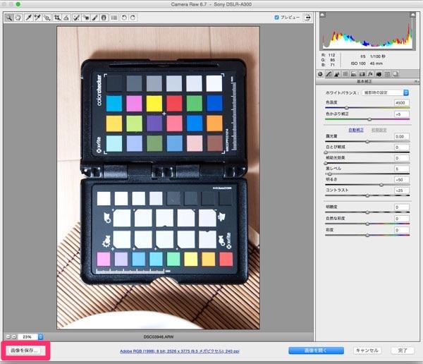 写真の正確な色調整を瞬時に実現!「X-Rite ColorChecker Passport」はコスパが高い