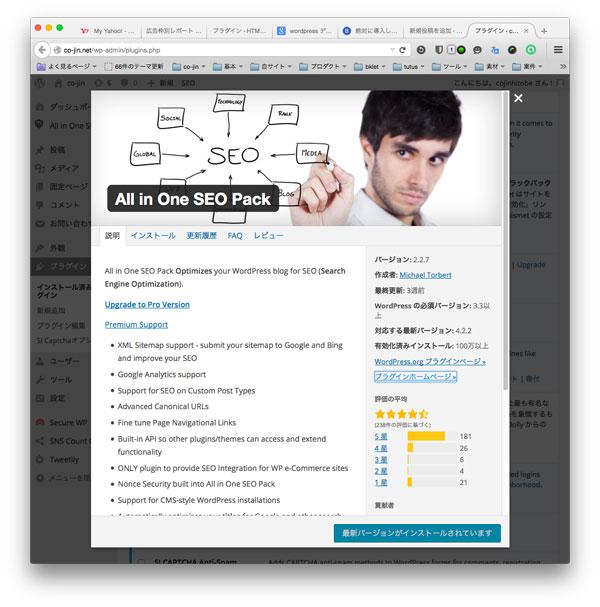HTML+CSSページ(レスポンシブWEBデザイン)をWordPress用オリジナルテーマにする方法vol.7プラグイン編