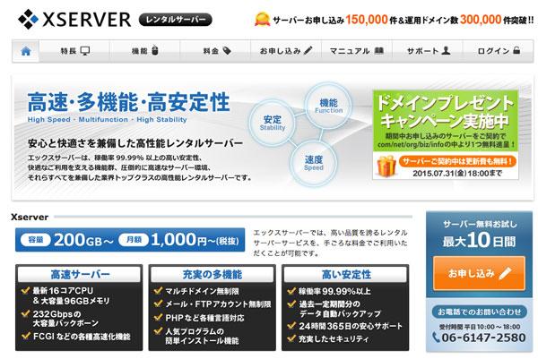 WordPressでレンタルサーバーを選ぶなら?エックスサーバーかミニバードがおすすめ!