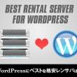WordPressで格安レンタルサーバーを選ぶなら?エックスサーバーかミニバードがおすすめ!