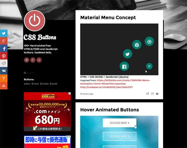 CSSボタンの参考になる!CSSでつくられたボタンが100以上コレクションされている「CSS Buttons」
