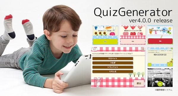無料でオリジナルなクイズが作れてしまうツール「QuizGenerator」